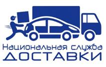 """ООО """"Национальная Служба Доставки"""""""