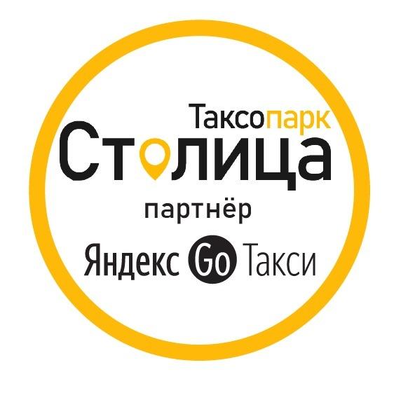 Столица партнер Яндекс Такси