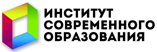 """АНО ДПО """"Институт современного образования"""""""