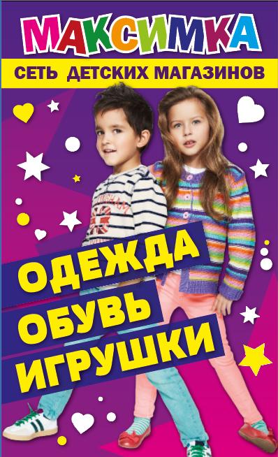 """Детский Магазин """"МАКСИМКА"""""""