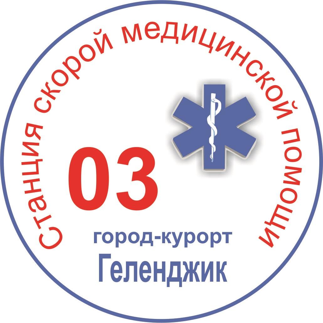 """ГБУЗ """" Станция скорой помощи город- курорт Геленджик"""" МЗ КК"""