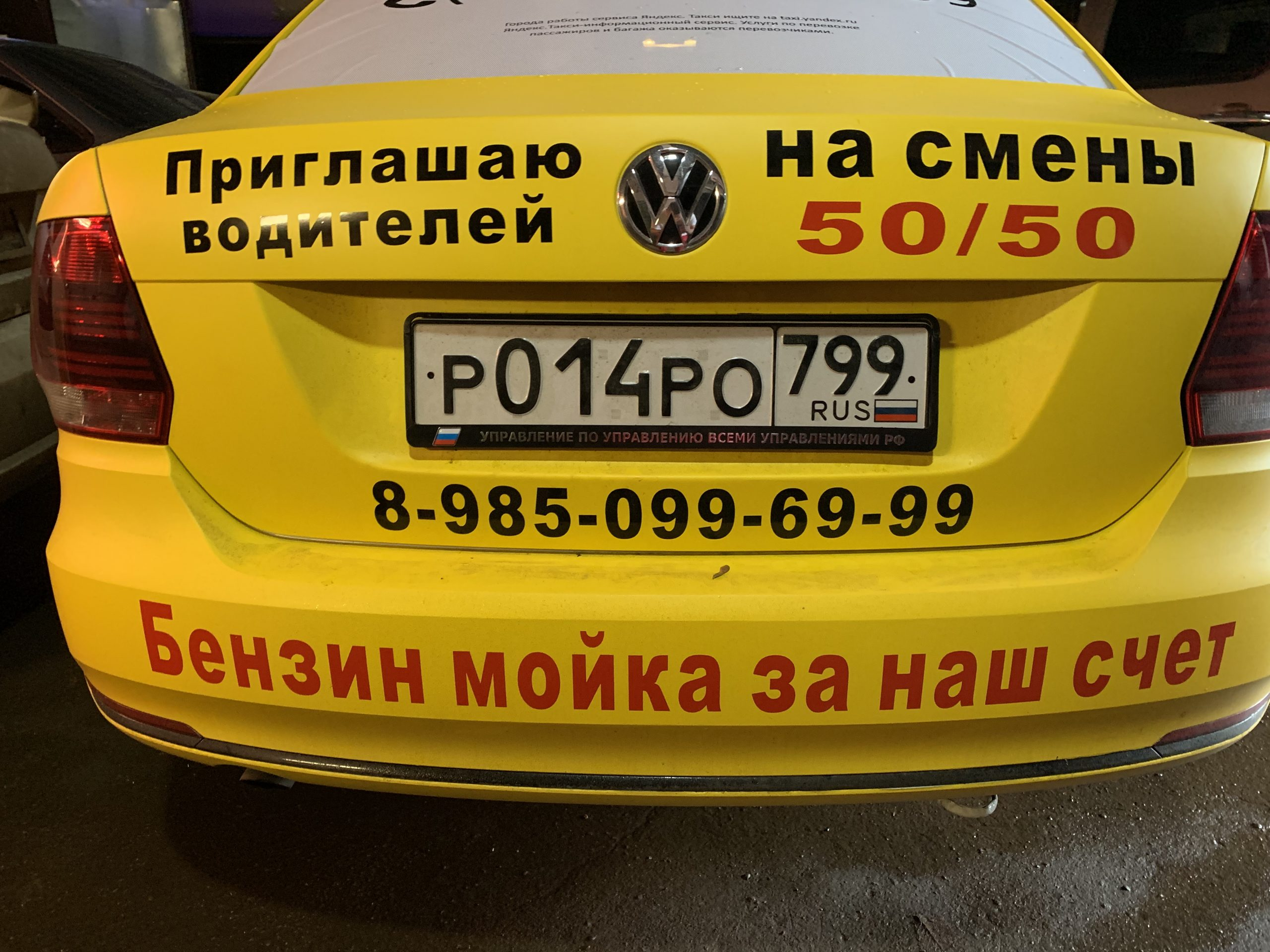 Таксопарк31