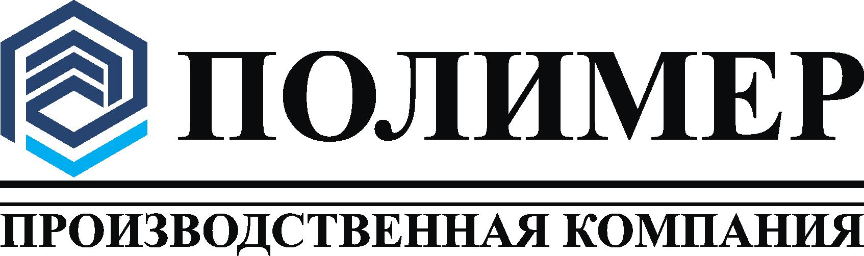 """Производственная компания """"Полимер"""""""