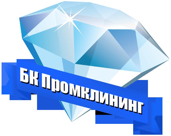 """ООО """"ПРОМКЛИНИНГ"""""""