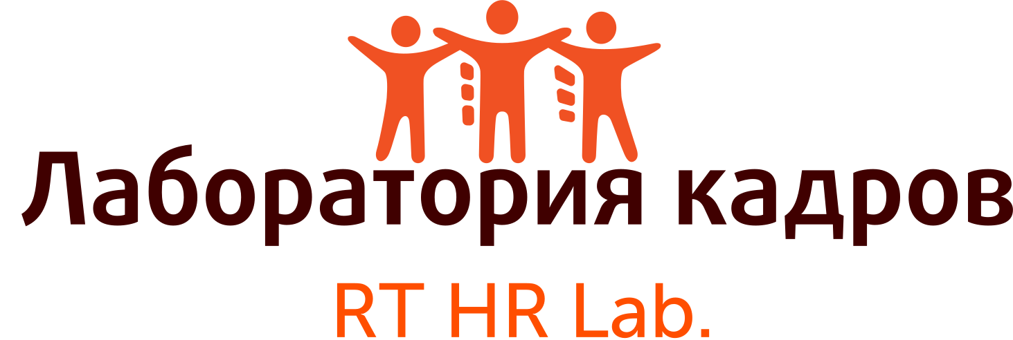Кадровое агентство «Лаборатория кадров» (ИП Ткаченко Р. Ю.)