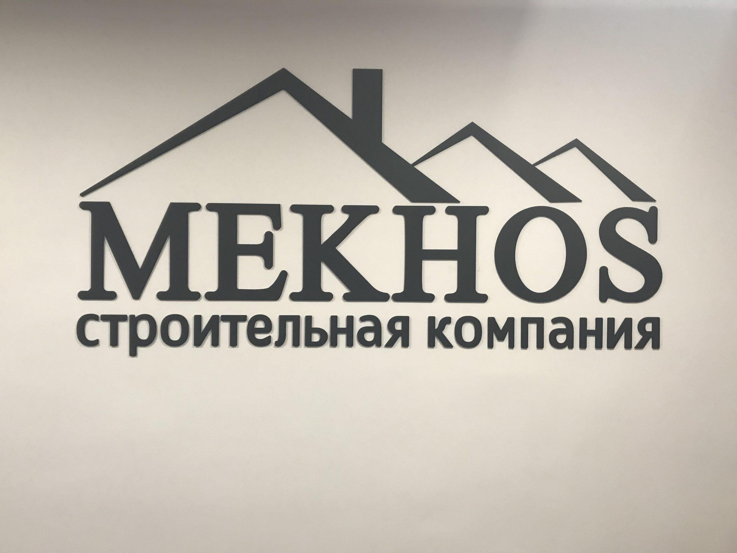 "ООО "" Мекхос"""