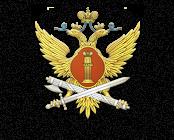 ФКУ ИК-8 УФСИН России по Удмуртской Республике