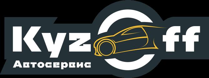 Станция кузовного ремонта КузОфф