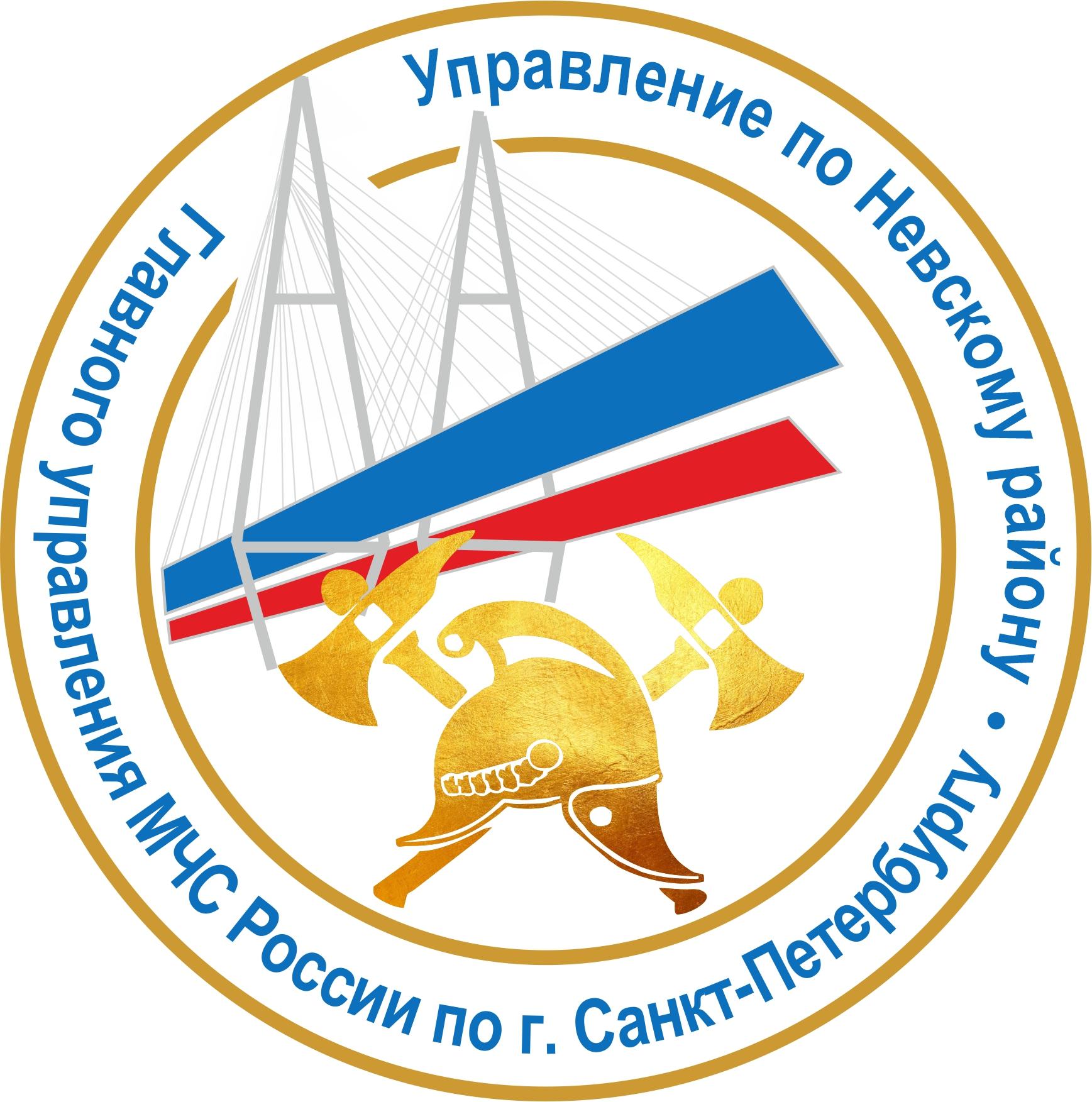 Управление по Невскому району Главного управления МЧС России по г. Санкт-Петербургу