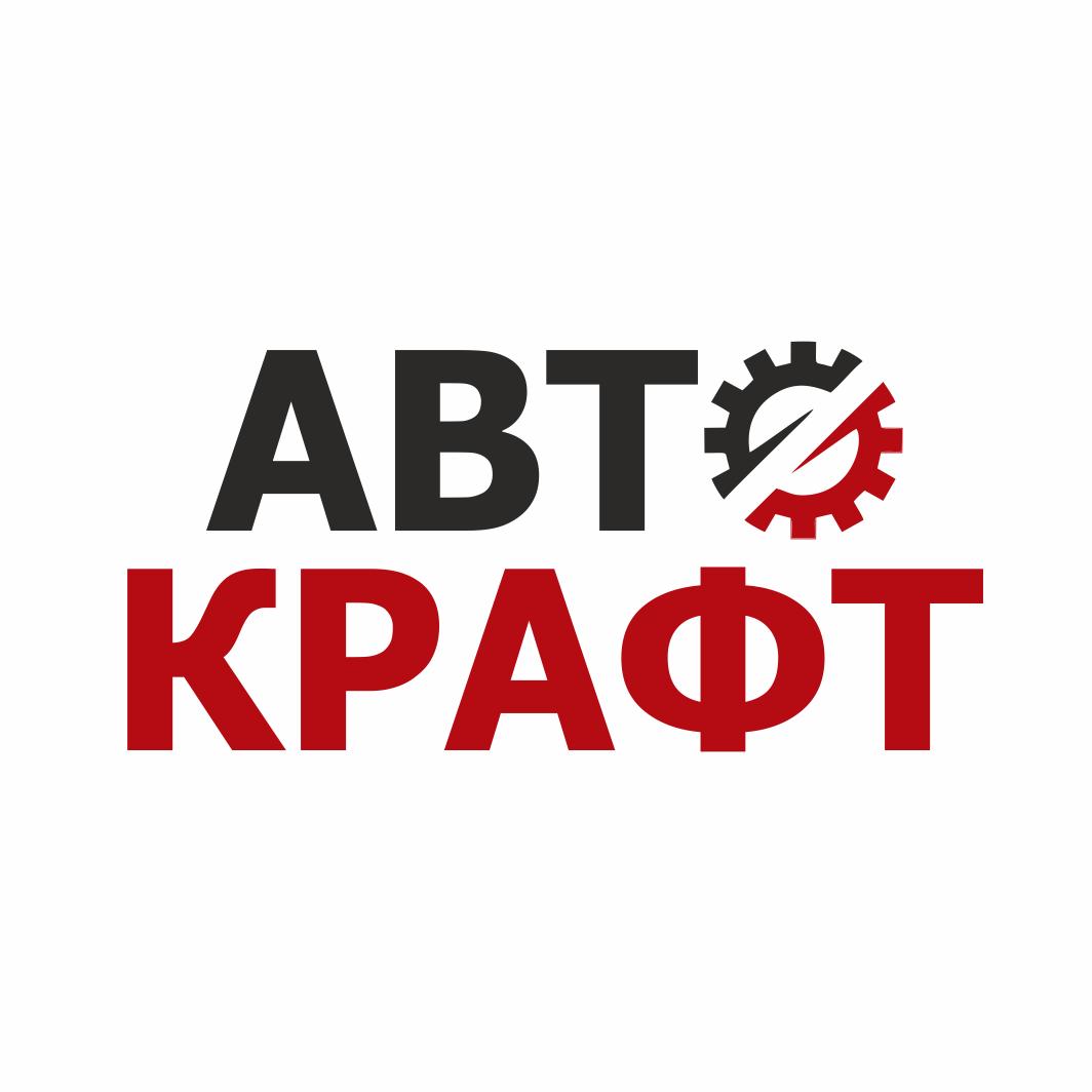 """ООО """"АВТОКРАФТ"""""""