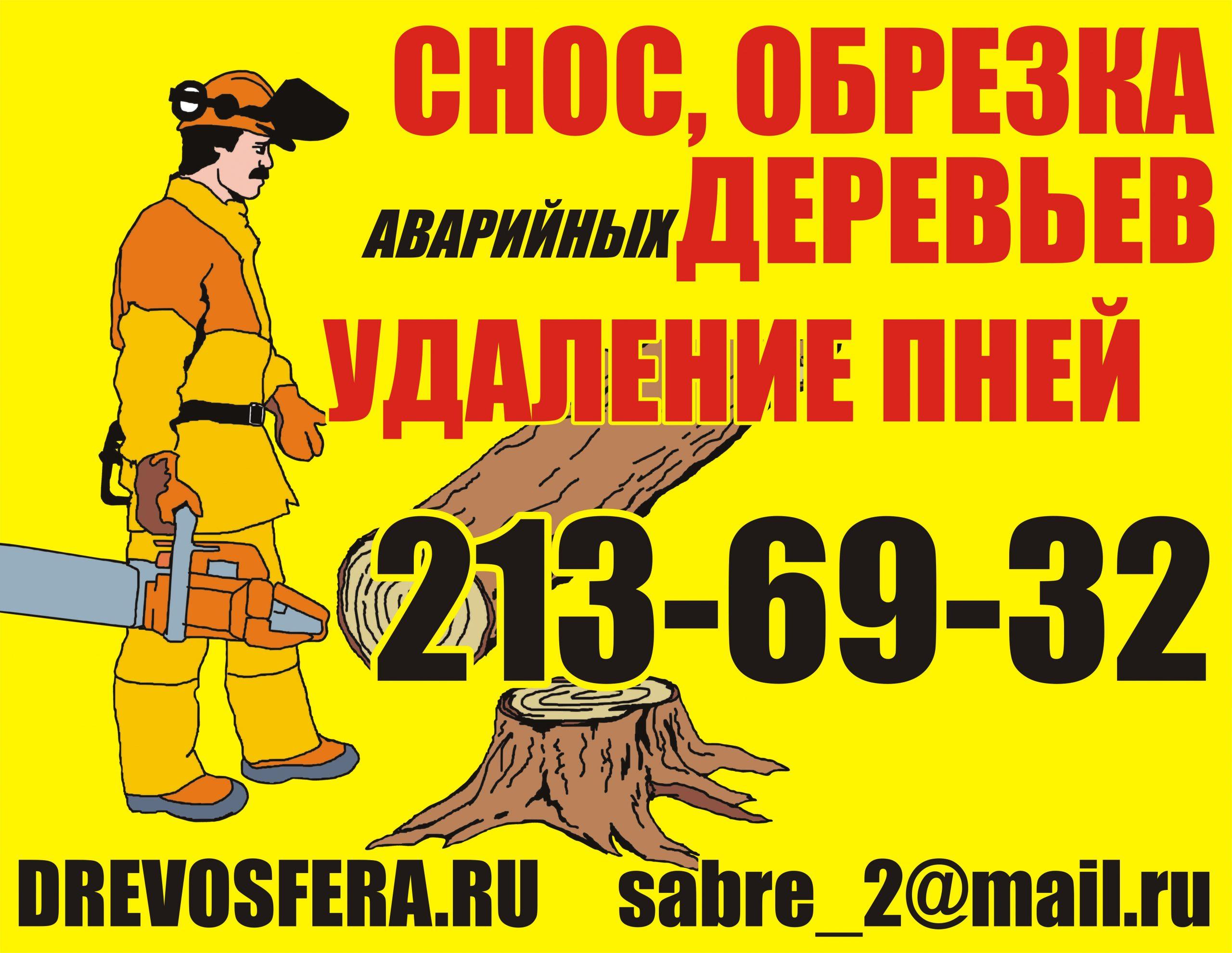 """ООО """" ТЕХНОСФЕРА """""""