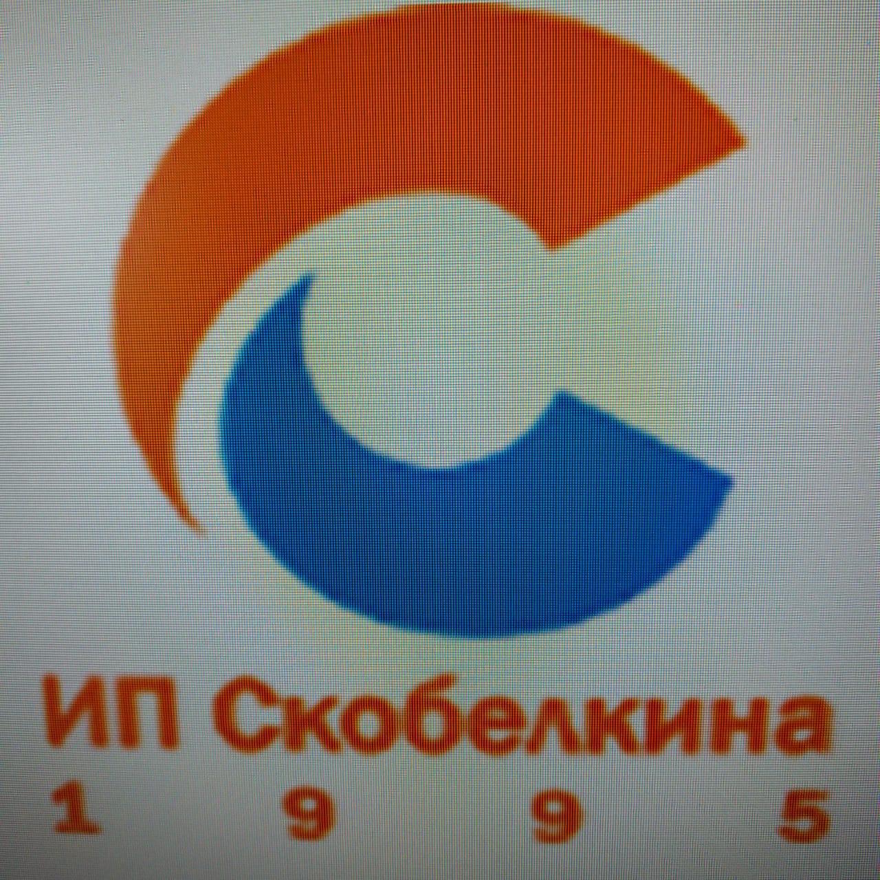 ИП Скобелкина В.Н.