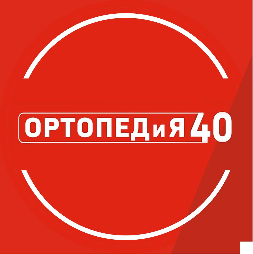 ОРТОПЕДиЯ40
