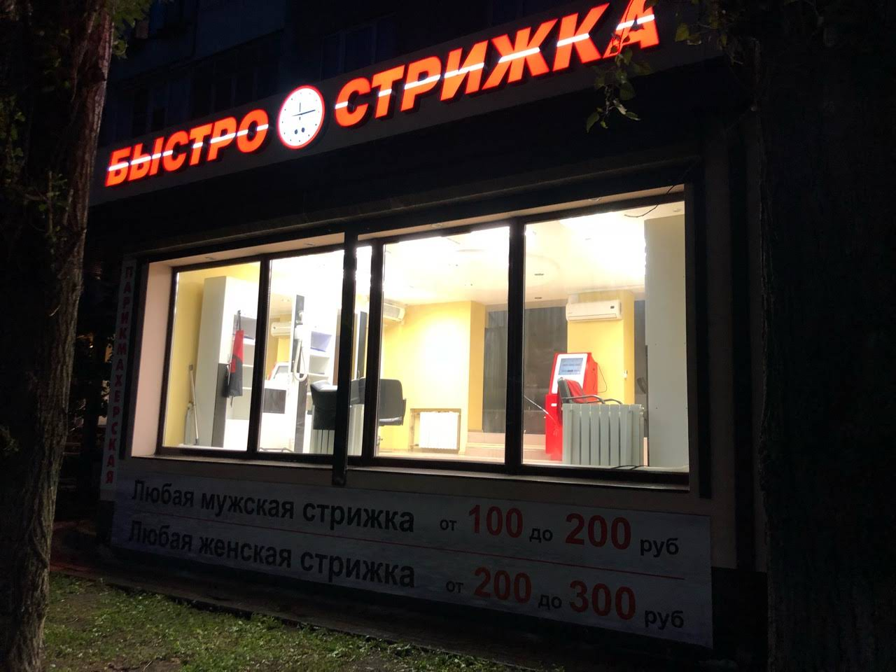 ИП.Воробьев В.С.