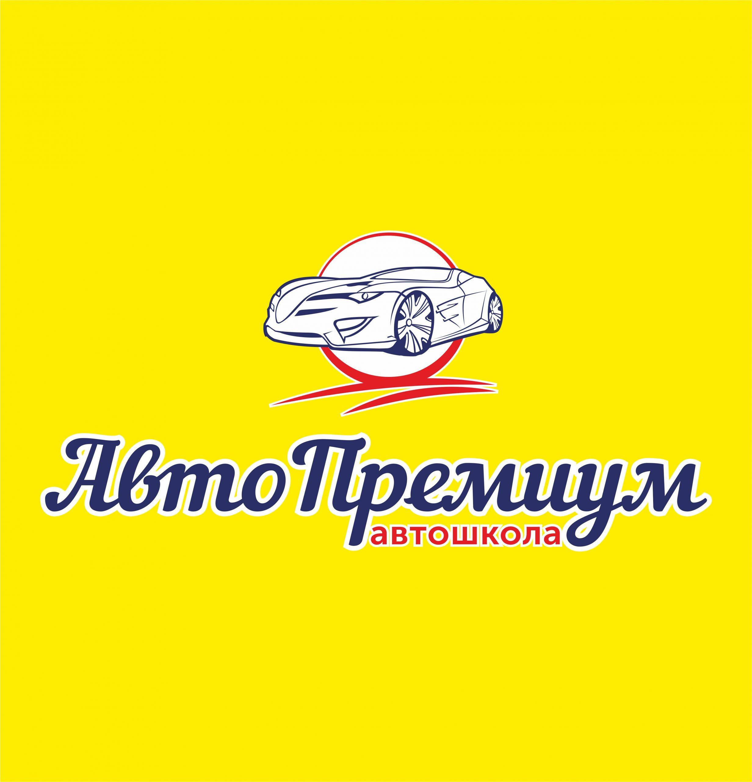 ООО Авто-Премиум