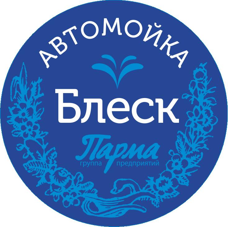 """Автомойка """"БЛЕСК"""" ИП Блинов Владимир Дмитриевич"""