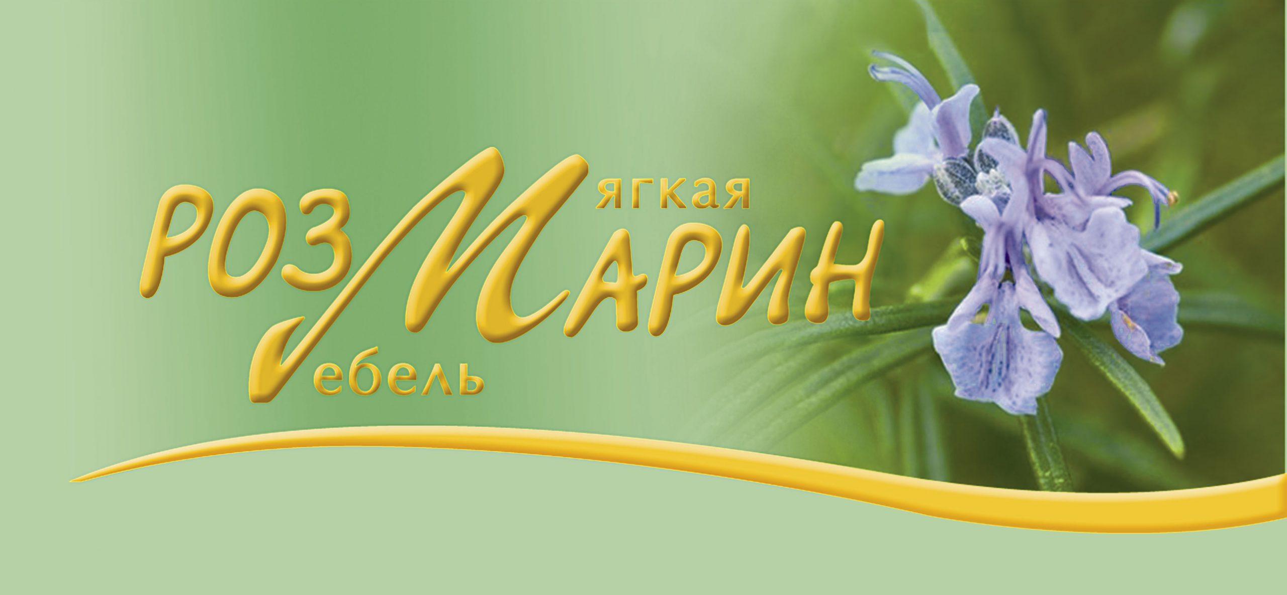 ООО Розмарин