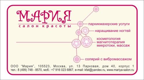 ИП Какоева Фатьма Мстоевна