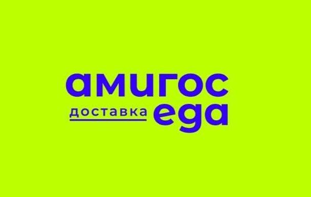 Амигос Еда