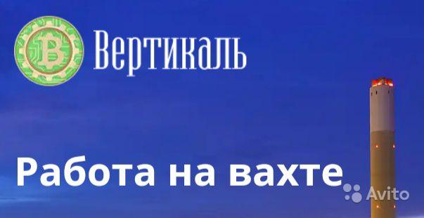 ООО Вертикаль-С