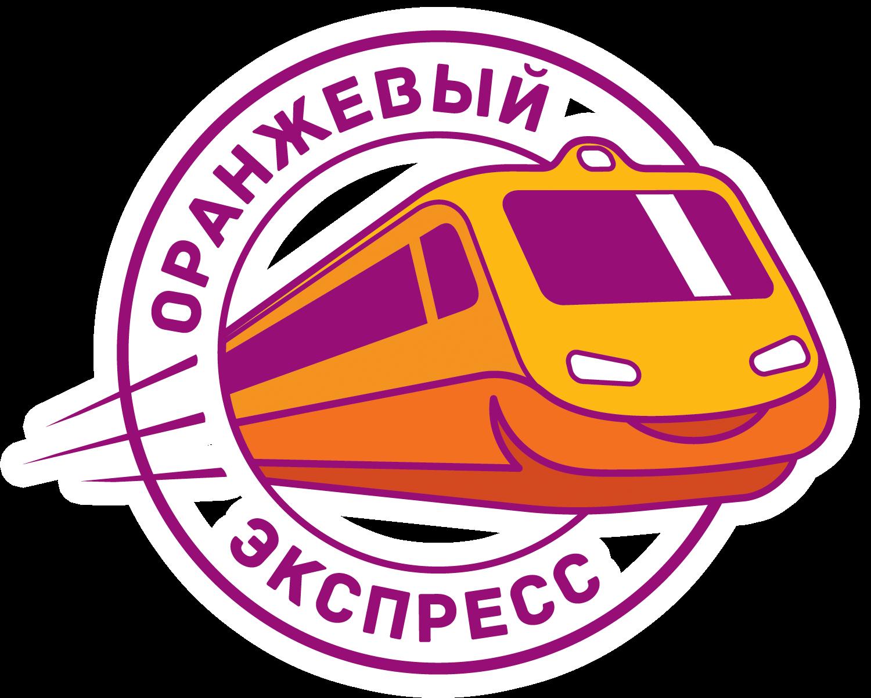 """ООО """"Оранжевый Экспресс"""""""