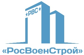ООО РосВоенСтрой