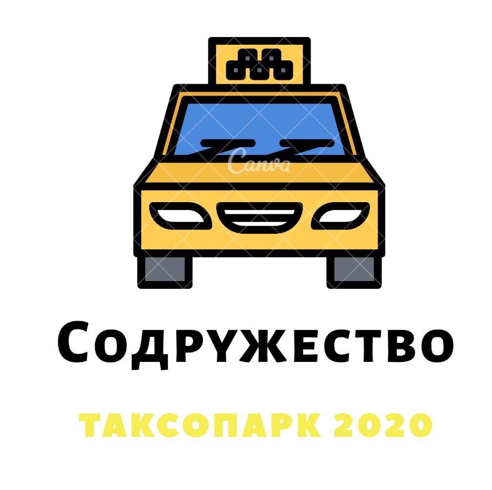 Таксопарк СОДРУЖЕСТВО