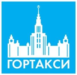 """ООО """"ГорТакси"""""""