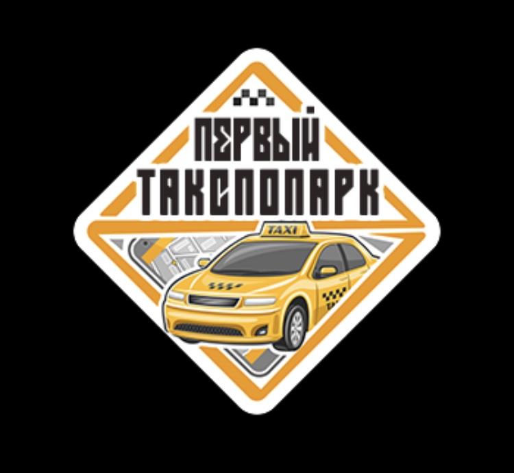 """ООО """"Таксопарк №1"""""""