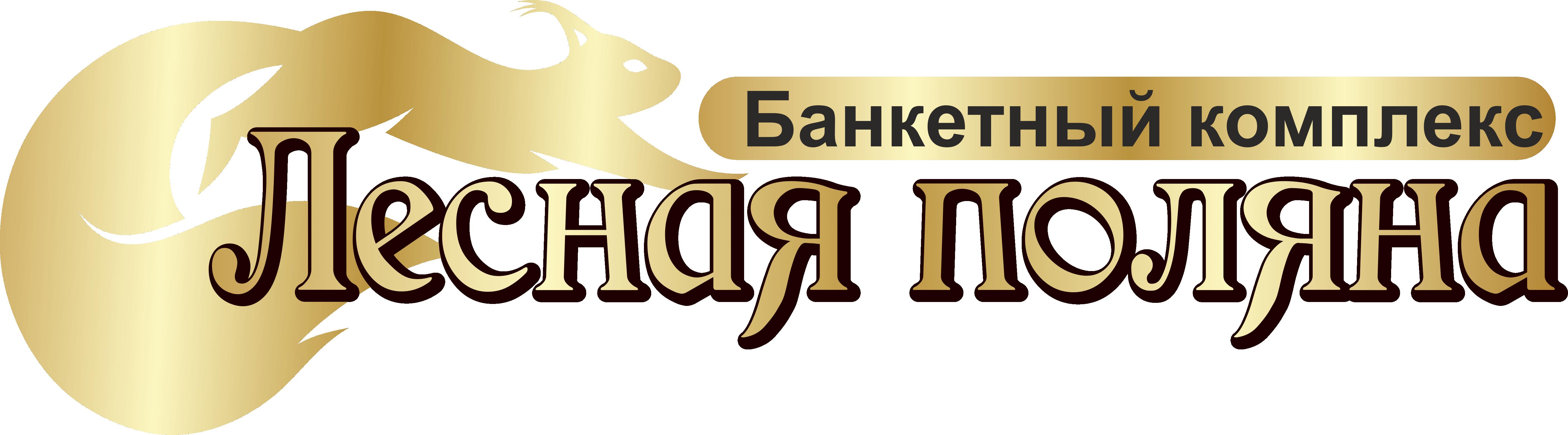 """Ресторан """"Лесная Поляна"""""""