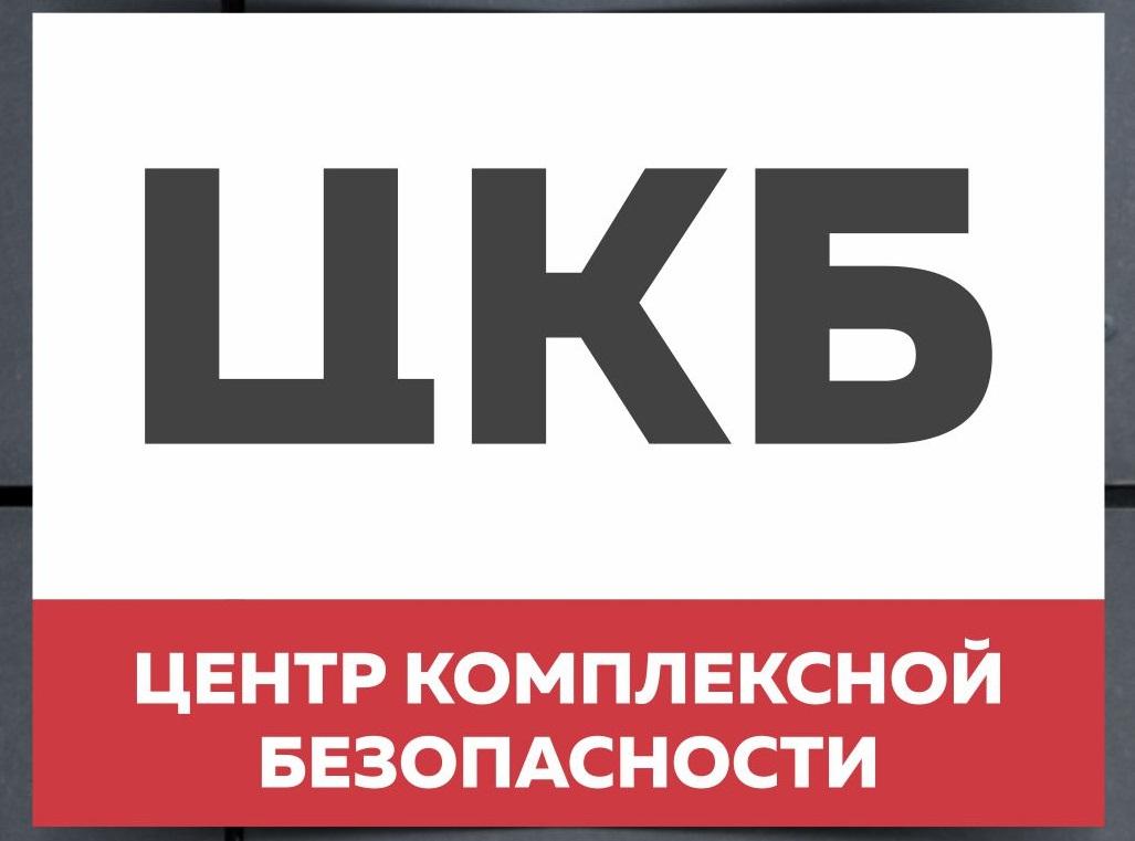 """ООО """"ЦЕНТР КОМПЛЕКСНОЙ БЕЗОПАСНОСТИ"""""""