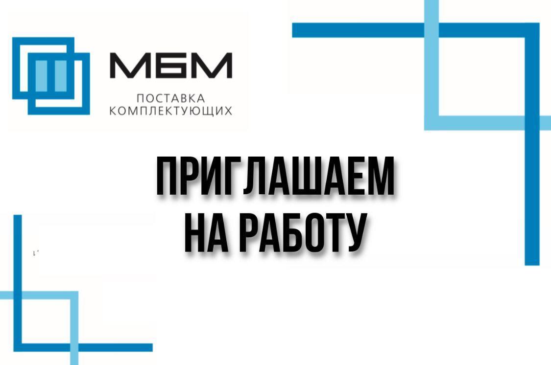 """ООО """"Компания МБМ"""""""