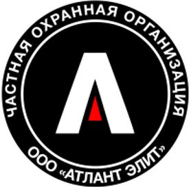 "ООО ЧОО ""АТЛАНТ ЭЛИТ"""