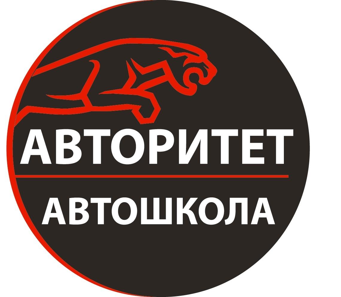 """ООО Автошкола """"Авторитет"""""""