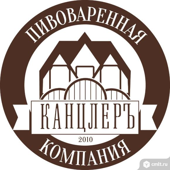 """ООО """"ПИВОВАРЕННЫЙ ЗАВОД """"КАНЦЛЕРЪ"""""""