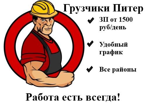 """ООО """"Грузчики Питер"""""""