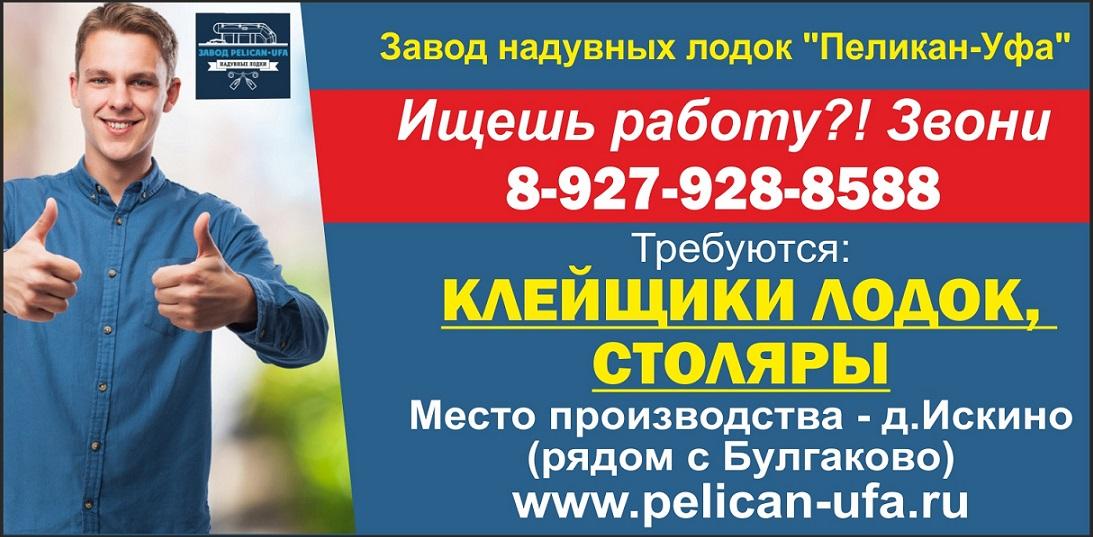 Завод надувных лодок Пеликан-Уфа