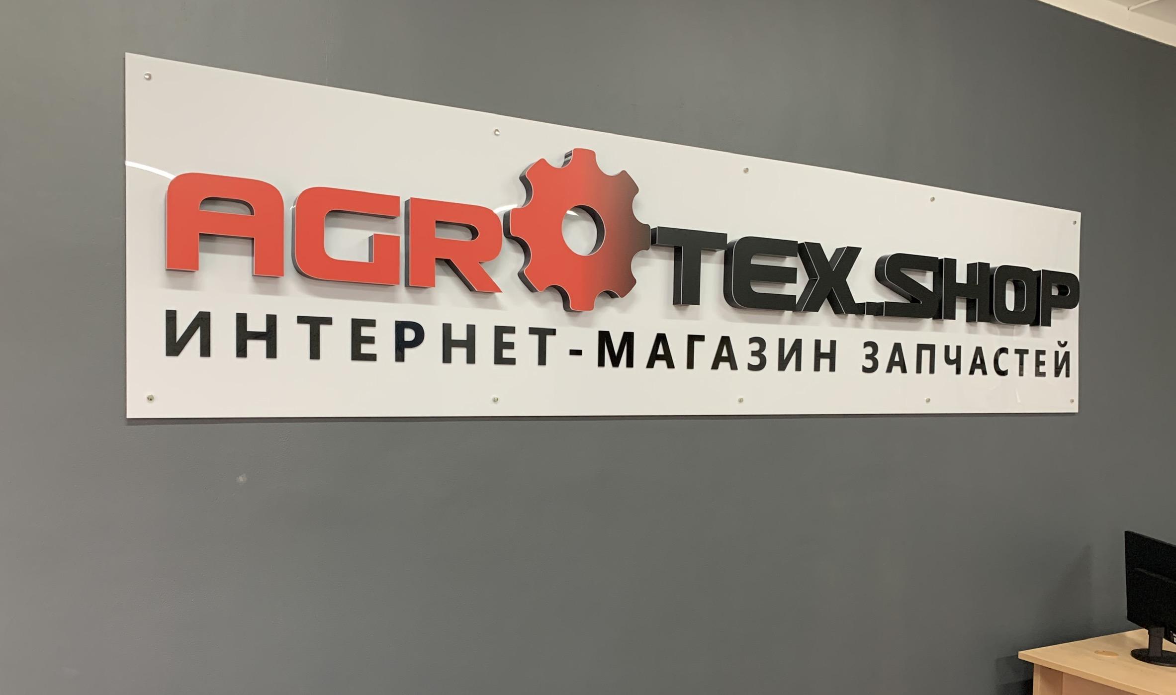 ООО «Ставагродизель»