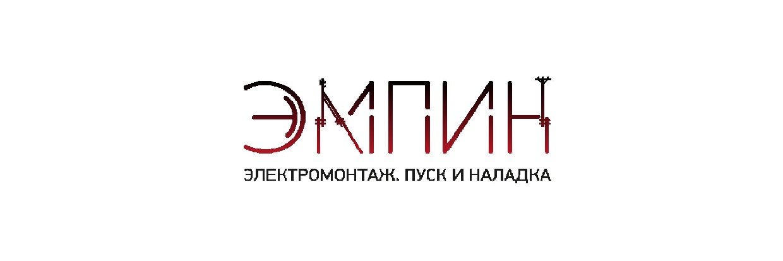 "ООО ""ЭМПИН"""