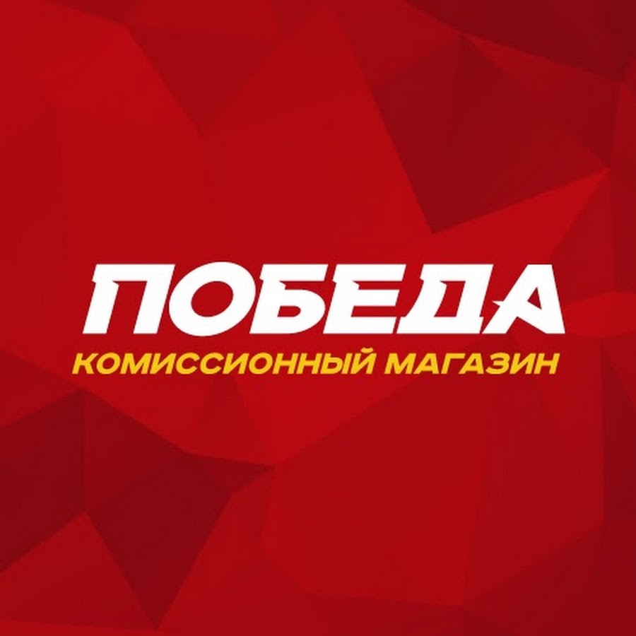 "Комиссионный магазин ""Победа"""