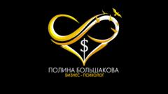 ИП Большакова Полина Дмитриевна