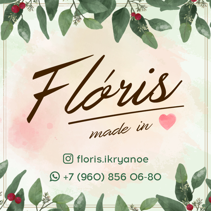 """цветочная студия """"Floris"""""""