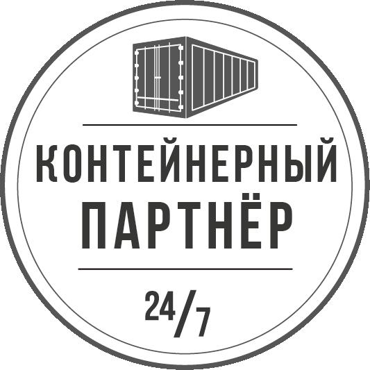 """ООО """"Контейнерный Партнер"""""""