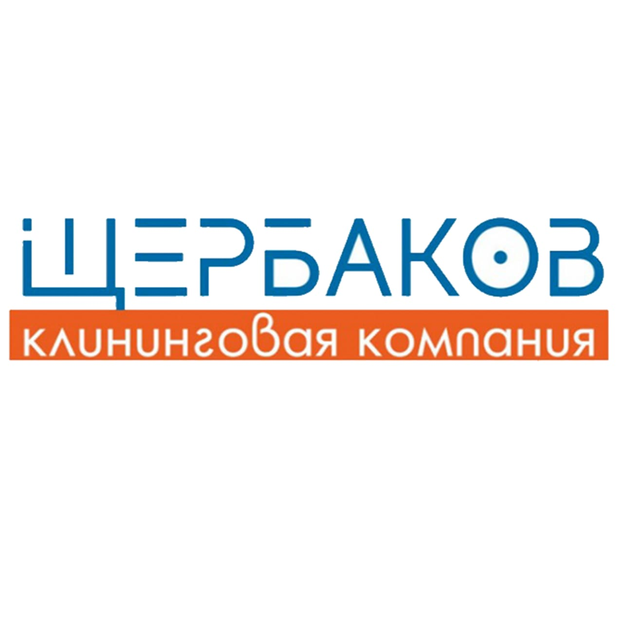 Клининговая компания Щербаков