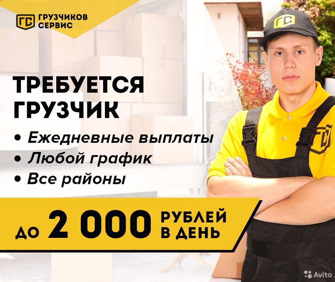 ООО Грузчиков Сервис Кемерово