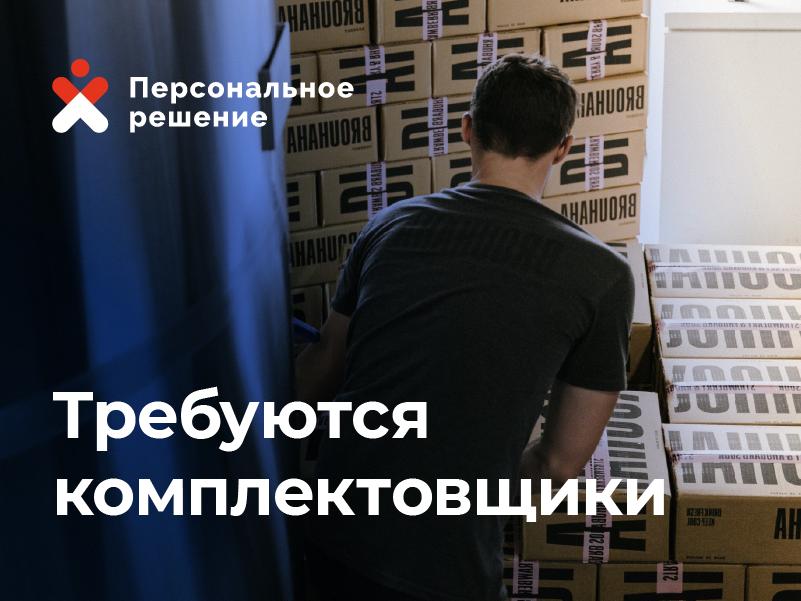 Персональное решение - Челябинск (ИП Андреев А.С.)