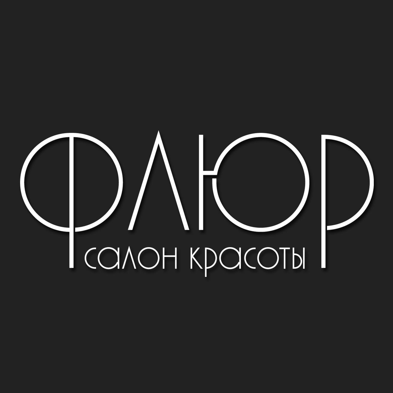 "Салон красоты ""ФЛЮР"""