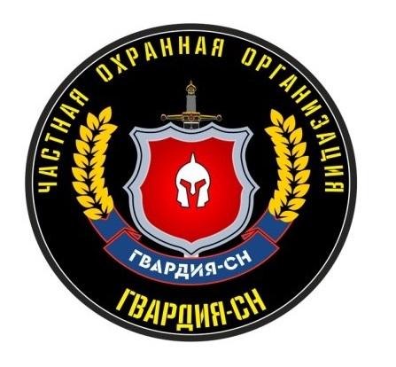 """ООО ЧОО """"ГВАРДИЯ-СН"""