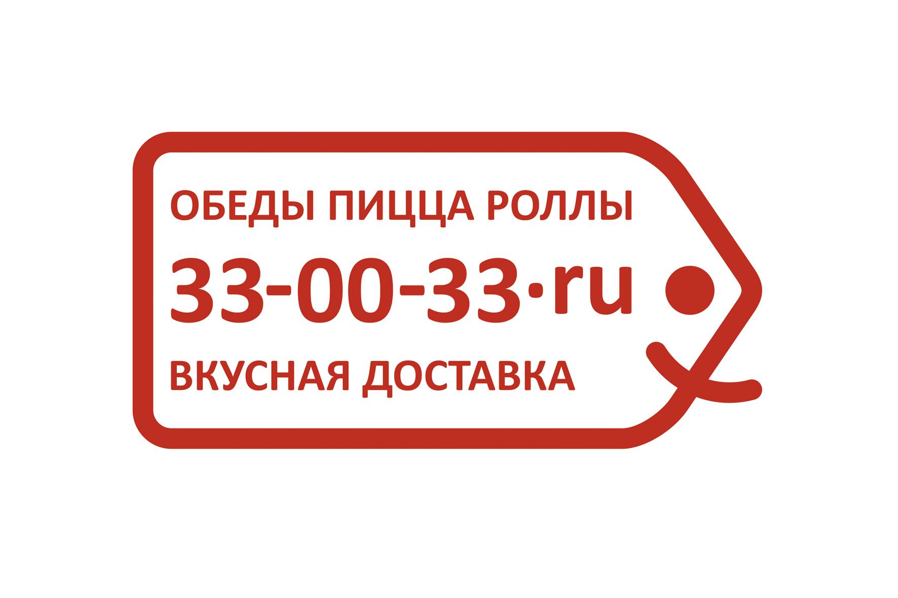 Служба доставки 33-00-33ru