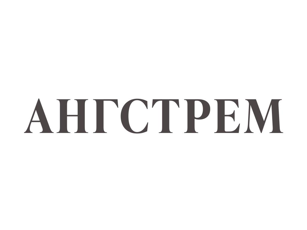 ООО ПК «Ангстрем»